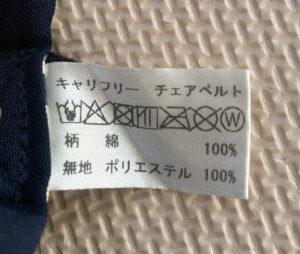 キャリフリーチェアベルト洗濯表示