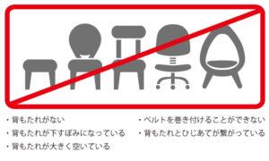 キャリフリーチェアベルトを取り付けられない椅子