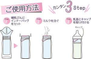 哺乳瓶用インナーバッグ使い方